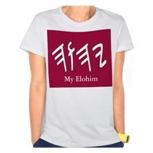 my Elohim