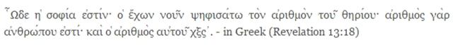Revelation 13:18 Greek